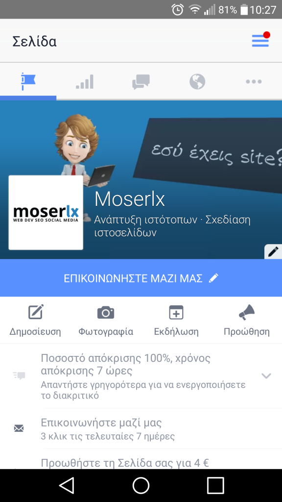 Facebook Pages Manager στο Android