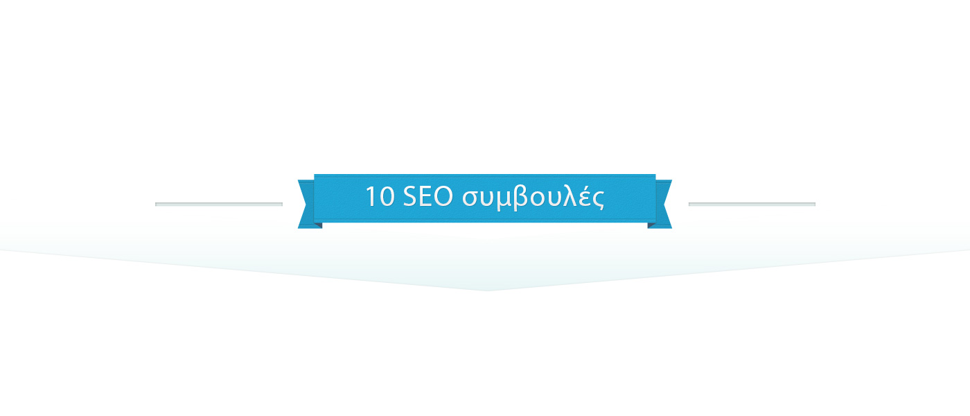 seo-symvoules-infographic